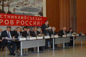 Президиум II Cъезда инженеров (г. Москва)