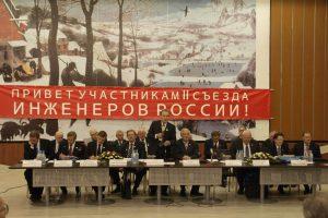 Президиум II Cъезда инженеров России (г. Москва)