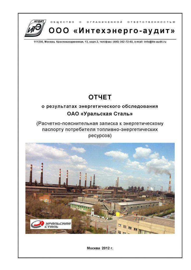 fail-6otchyot_rpz_uralskaya-stal