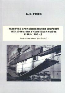 razvitie-rusproma-sssr-gusev
