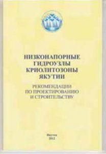 yakutsk7-1
