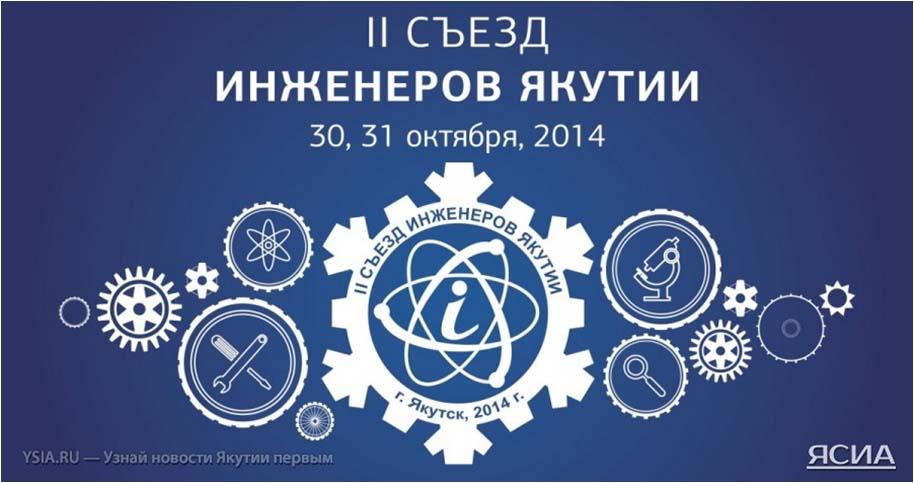 yakutsk8