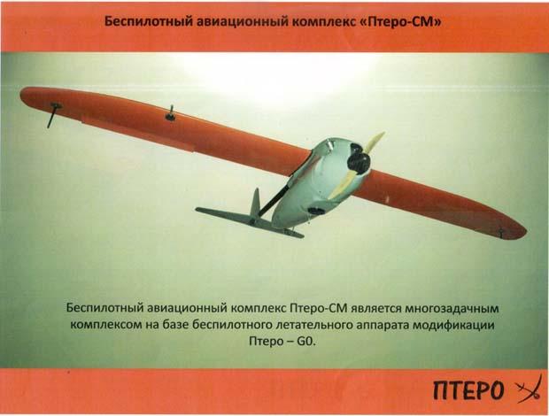 file-4-bespilotniy-aviakomplex