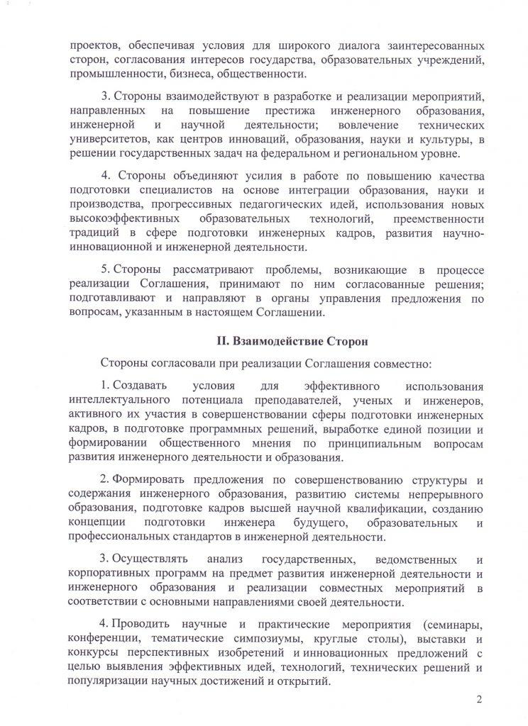 Соглашение РИА и АТУ