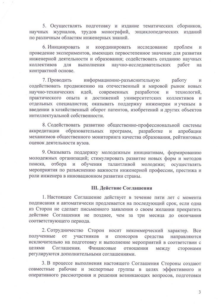 Соглашение 3