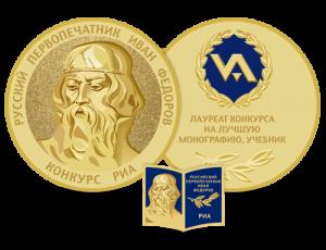 Медаль И Федоров