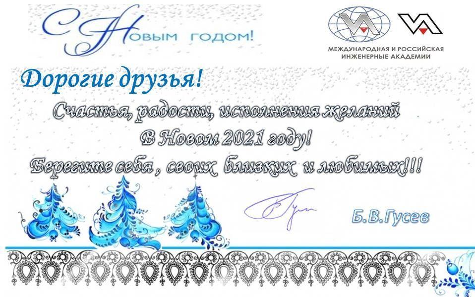 Гусев РИА 2021
